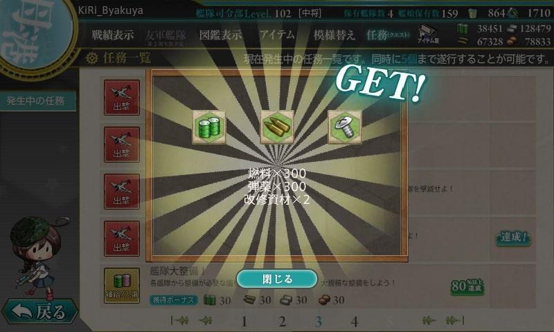 艦これ『「第六駆逐隊」対潜哨戒を徹底なのです!』1-5 / 攻略報酬2