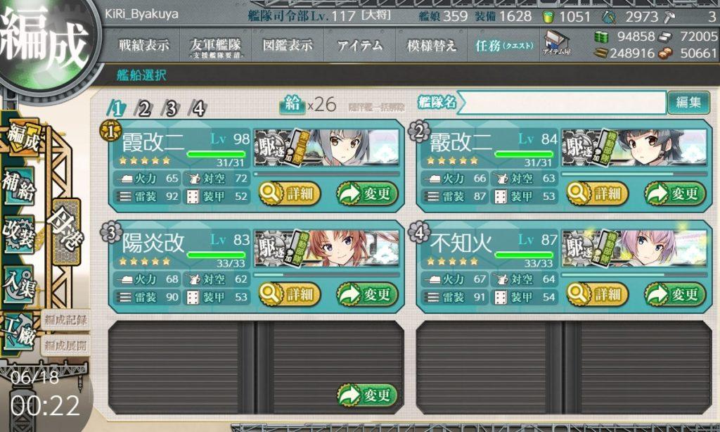 艦これ2期_「第十八駆逐隊」を編成せよ!・編成例
