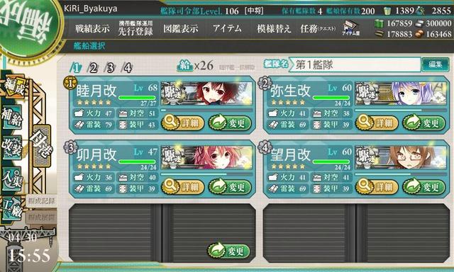 艦これ「第三十駆逐隊(第二次)」を編成せよ!・編成例