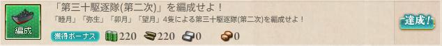 艦これ「第三十駆逐隊(第二次)」を編成せよ!・任務項目