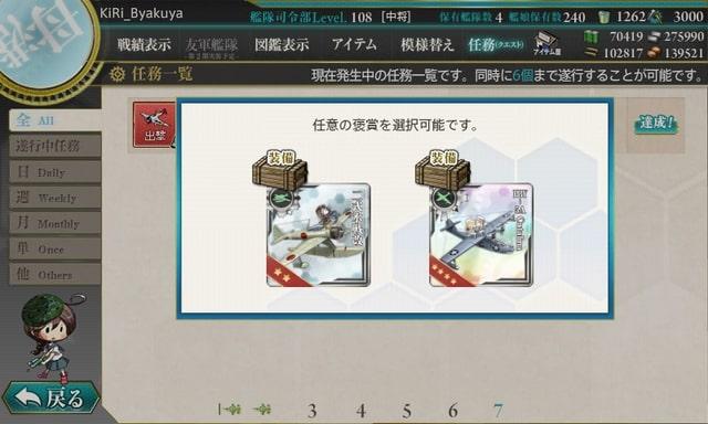 艦これ 戦艦戦隊、出撃せよ! 3-3 / 選択報酬