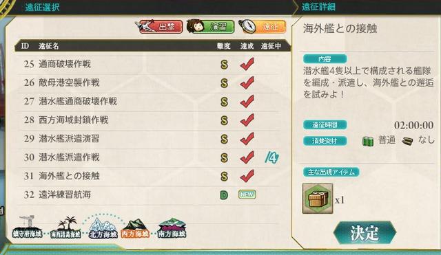 艦これ 潜水艦派遣による航空技術入手 / 潜水艦派遣作戦