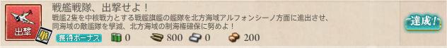 艦これ 戦艦戦隊、出撃せよ! 3-3 / 任務項目