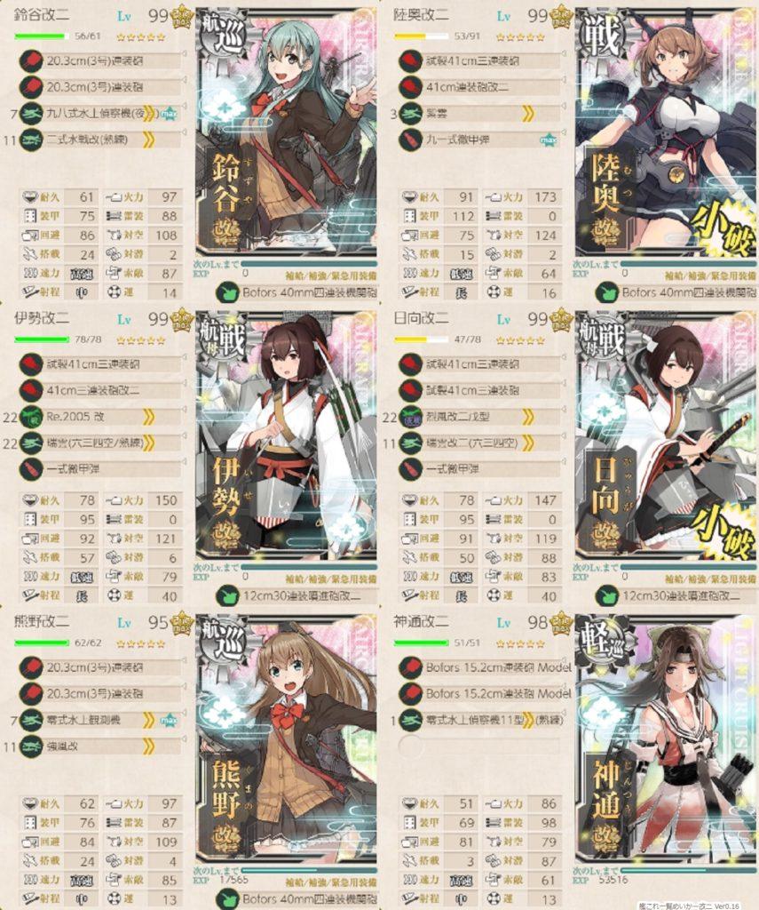 艦これ『改装航空巡洋艦、出撃!』/ 5-1・参考編成
