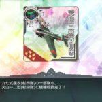艦これ『精鋭「九七式艦攻」部隊の編成』/ 報酬・天山一二型(村田隊)