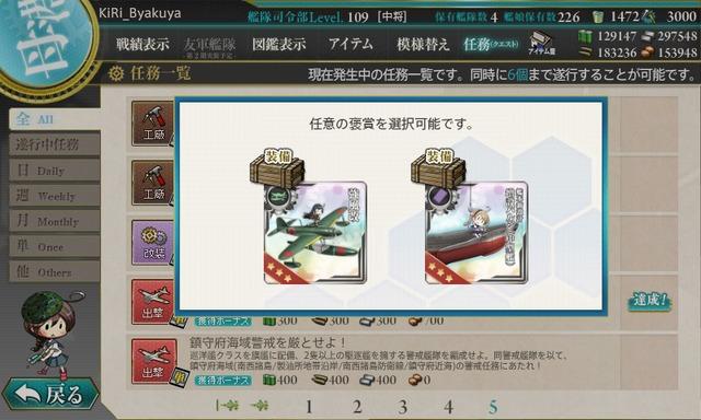艦これ『改装航空巡洋艦、出撃!』/ 選択報酬・強風・艦本新設計 増設バルジ(中型艦)
