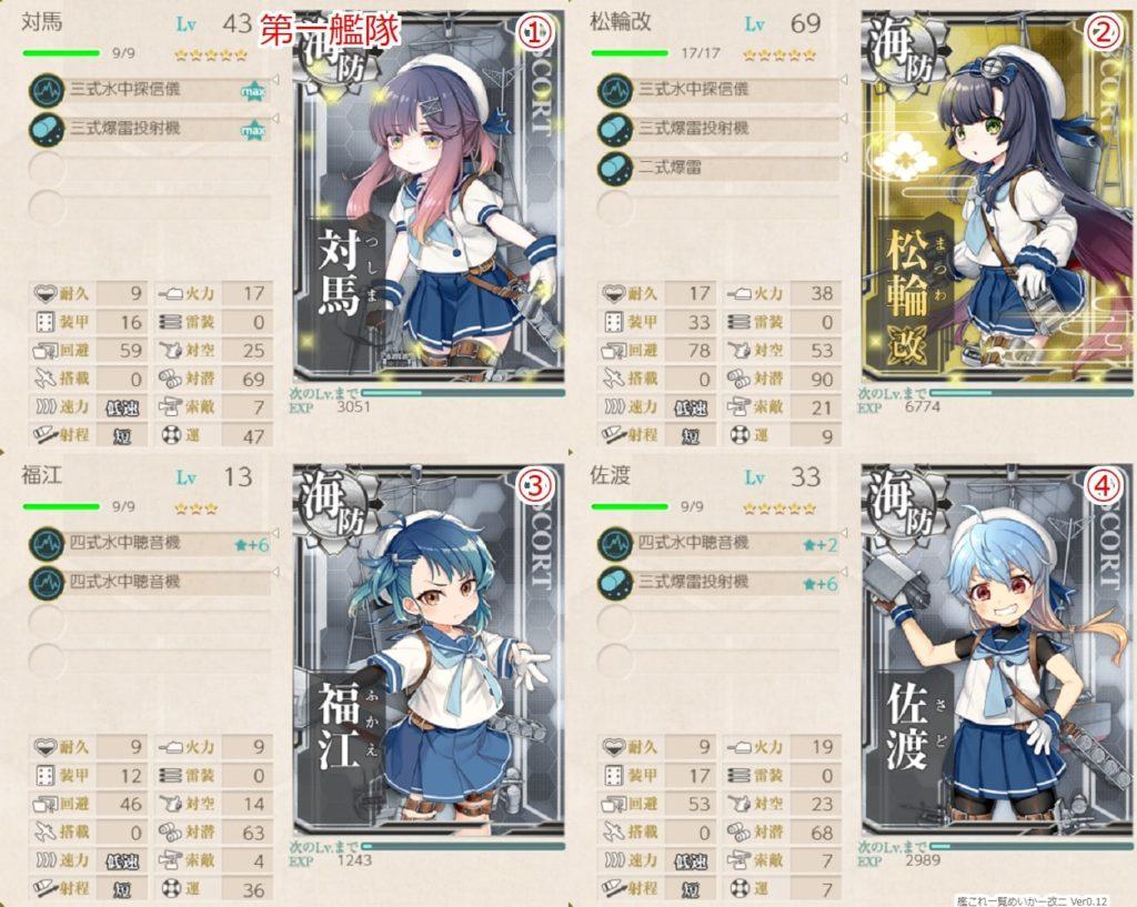 艦これ_kancolle_2期_二期_海上護衛体制の強化に努めよ!_1-3_1-4_1-5_-1-6_02