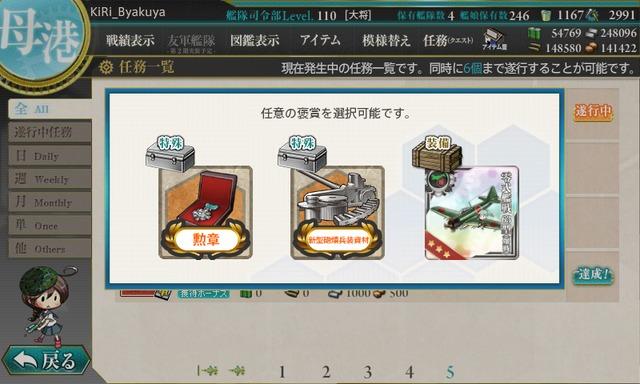 艦これ『新編「第七戦隊」、出撃せよ!』/ 選択報酬・勲章・新型砲熕兵装資材・零式艦戦63型(爆戦)