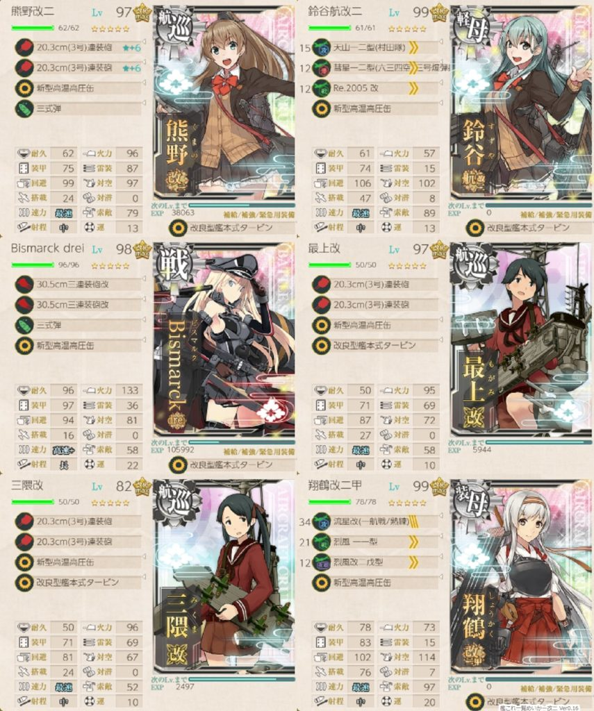 艦これ『新編「第七戦隊」、出撃せよ!』 4-5・攻略編成②_4-5_246_10.63