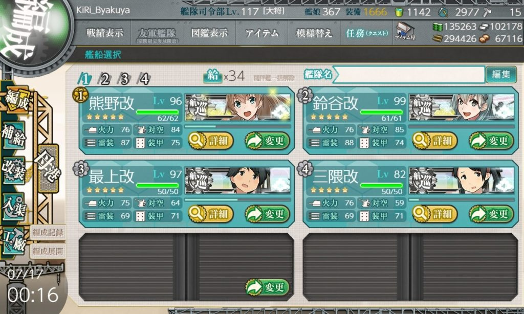 艦これ『新編「第七戦隊」を編成せよ!』/ 編成例