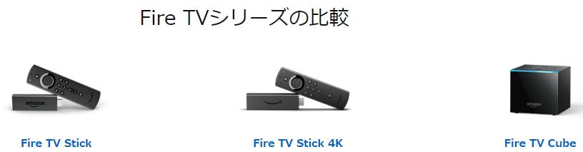 fire tvの比較画像
