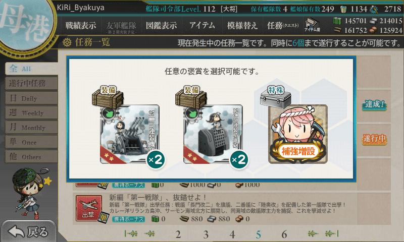 艦これ_対空兵装の拡充_02