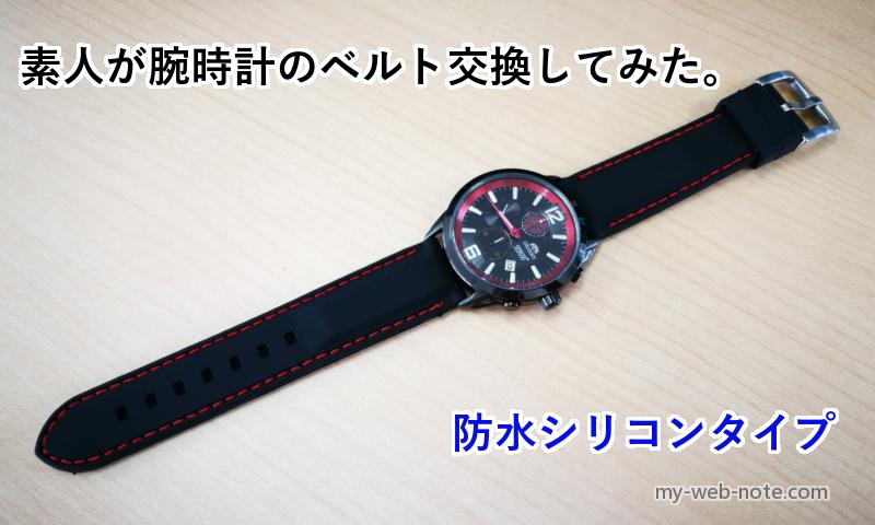 腕時計_ベルト交換_方法_工具_値段_00