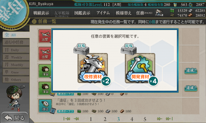 艦これ_駆逐隊、特訓始め!_03