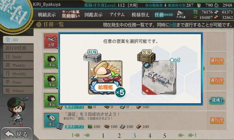 艦これ_五周年任務_四_肆_演習_03