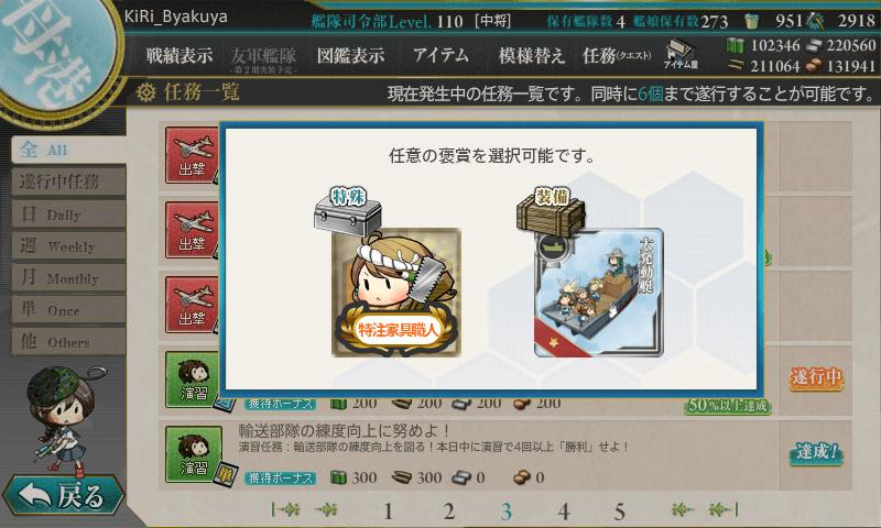 艦これ_演習_輸送部隊の練度向上に努めよ_02