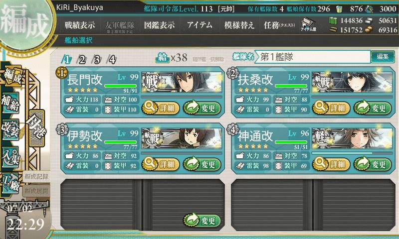 艦これ_編成_戦艦を主力とした水上打撃部隊を編成せよ_02
