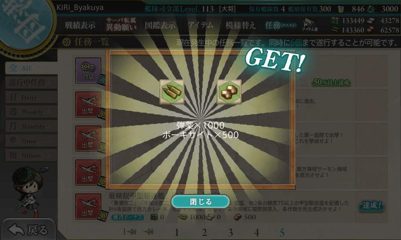 艦これ『最精鋭甲型駆逐艦、突入!敵中突破!』/  通常報酬