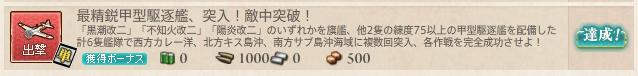 艦これ『最精鋭甲型駆逐艦、突入!敵中突破!』/ 任務項目
