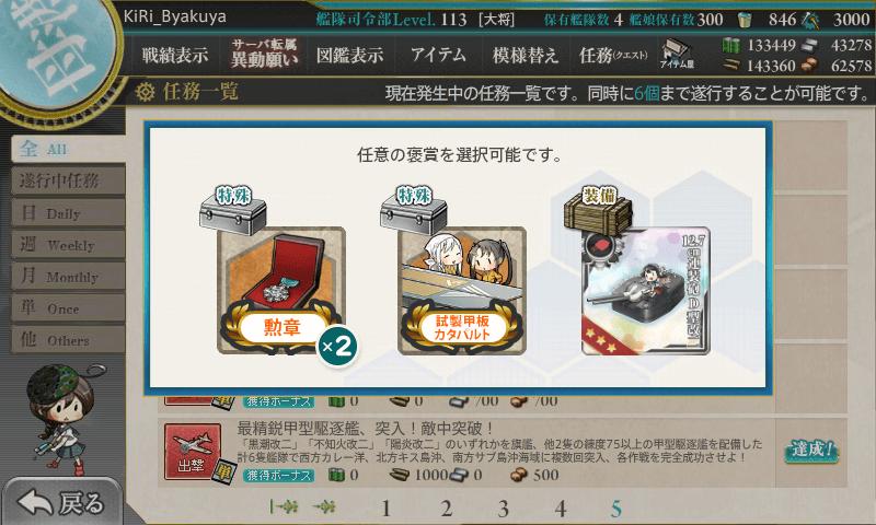 艦これ『最精鋭甲型駆逐艦、突入!敵中突破!』/  選択報酬・勲章・試製甲板カタパルト・12.7cm連装砲D型改二