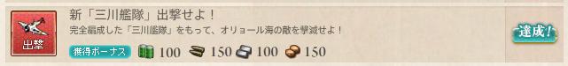 艦これ・新「三川艦隊」出撃せよ!_2-3・任務項目