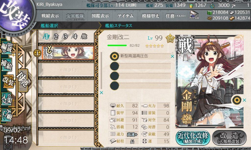 艦これ_2期_4-5_029