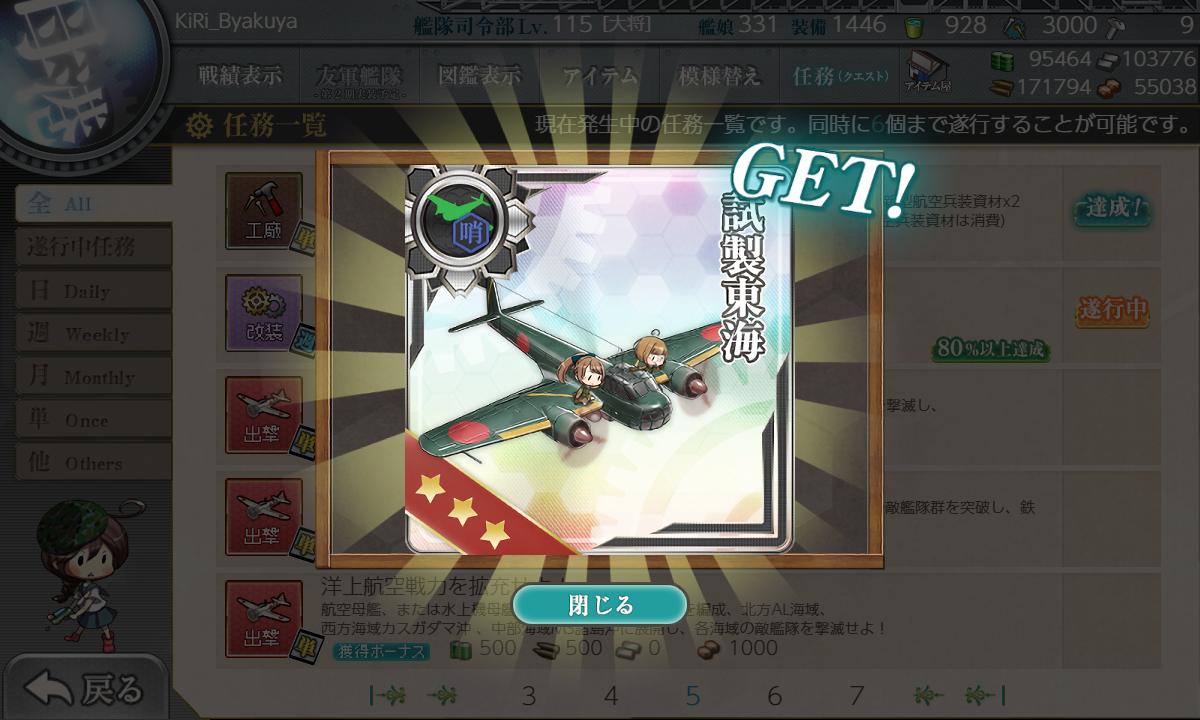 艦これ_2期_基地航空隊戦力の拡充_07