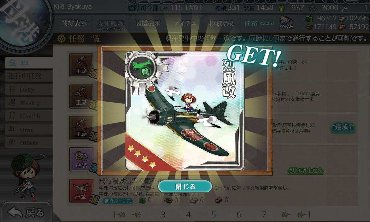 艦これ_2期_戦闘機隊戦力の拡充_烈風改_飛燕_Spitfire_05