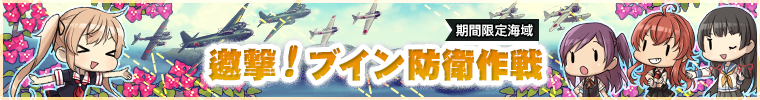kancolle_2019_event_winter_banner