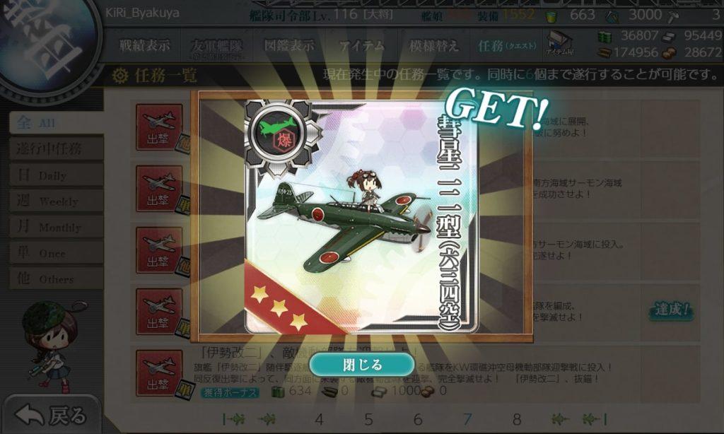 艦これ_出撃_戦闘航空母艦、出撃せよ!_3-5_4-5_6-4_07