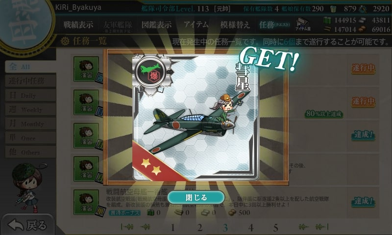 艦これ_kancolle_演習_戦闘航空母艦一番艦、演習始め!_06