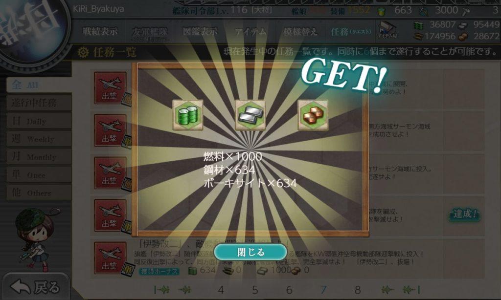艦これ_出撃_戦闘航空母艦、出撃せよ!_3-5_4-5_6-4_05