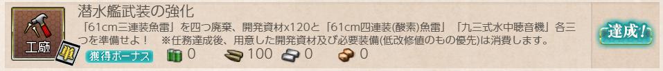艦これ_2期_工廠任務_潜水艦武装の強化_後期型艦首魚雷_6門_00