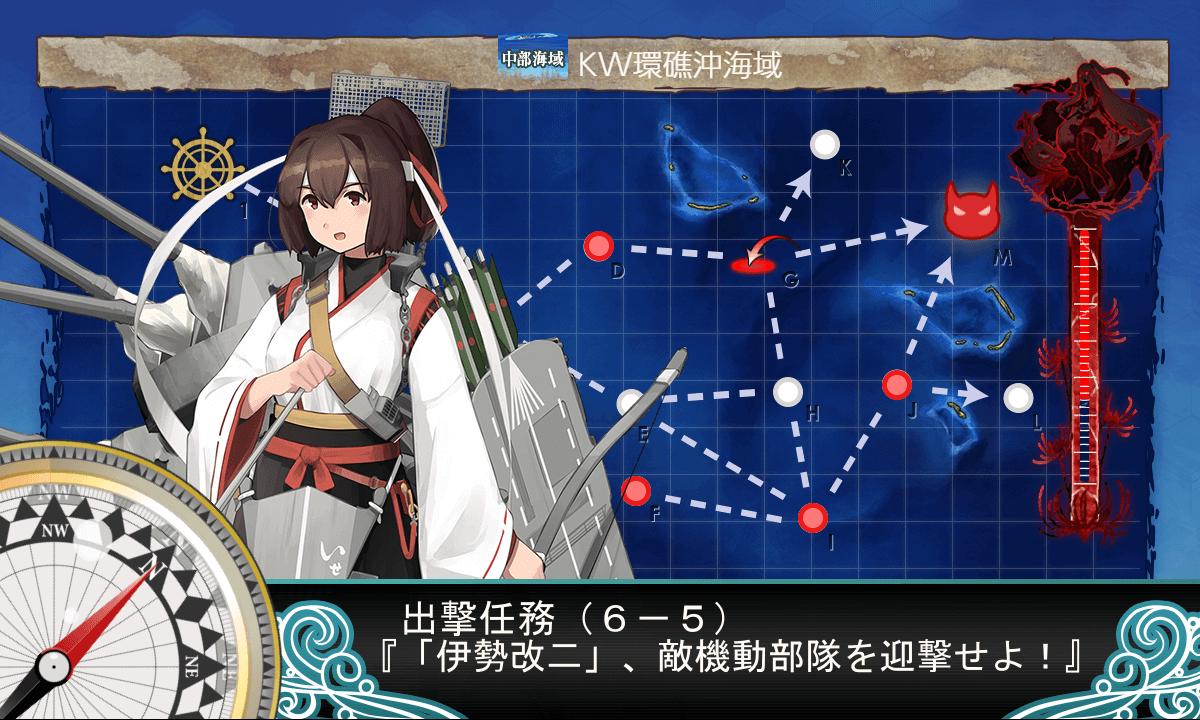 艦これ_kancolle_出撃_「伊勢改二」、敵機動部隊を迎撃せよ!_6-5_06