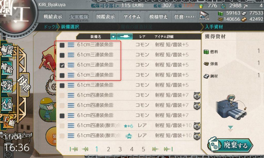 艦これ_2期_工廠任務_潜水艦武装の強化_後期型艦首魚雷_6門_01