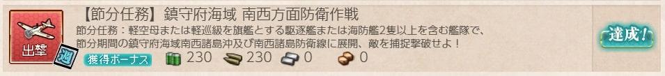艦これ_kancolle_出撃_【節分任務】鎮守府海域 南西方面防衛作戦_1-2_1-4_04