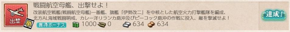 艦これ_出撃_戦闘航空母艦、出撃せよ!_3-5_4-5_6-4_08