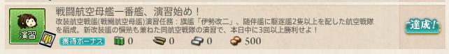艦これ_kancolle_演習_戦闘航空母艦一番艦、演習始め!_00