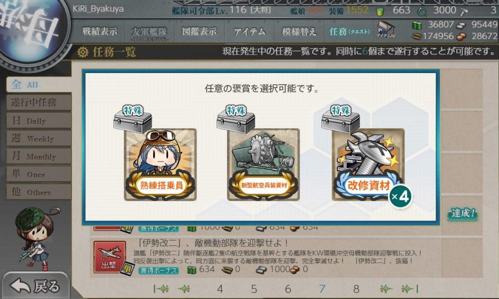 艦これ_出撃_戦闘航空母艦、出撃せよ!_3-5_4-5_6-4_03