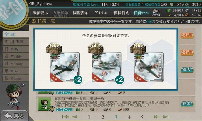 艦これ_kancolle_演習_戦闘航空母艦一番艦、演習始め!_03