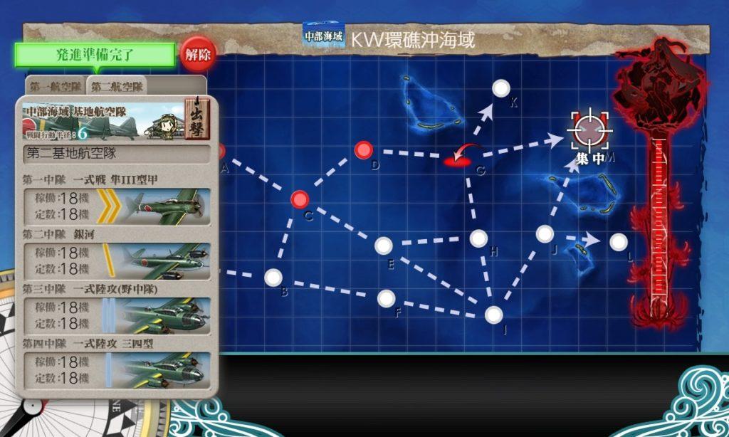 艦これ_kancolle_出撃_「伊勢改二」、敵機動部隊を迎撃せよ!_6-5_05