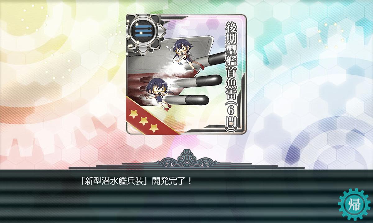 艦これ_2期_工廠任務_潜水艦武装の強化_後期型艦首魚雷_6門_05