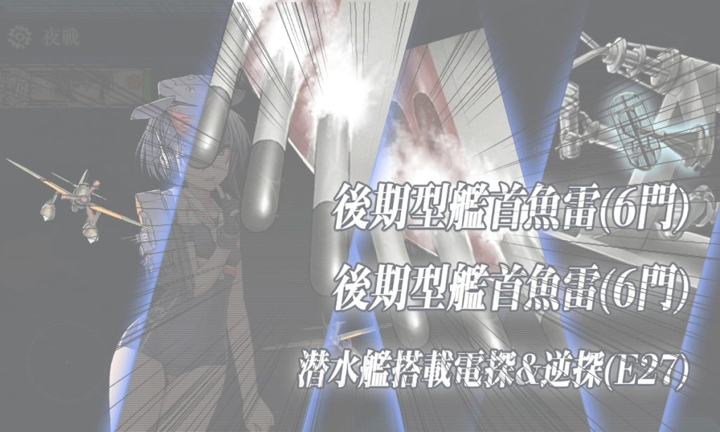 艦これ_2期_工廠任務_潜水艦武装の強化_後期型艦首魚雷_6門_08