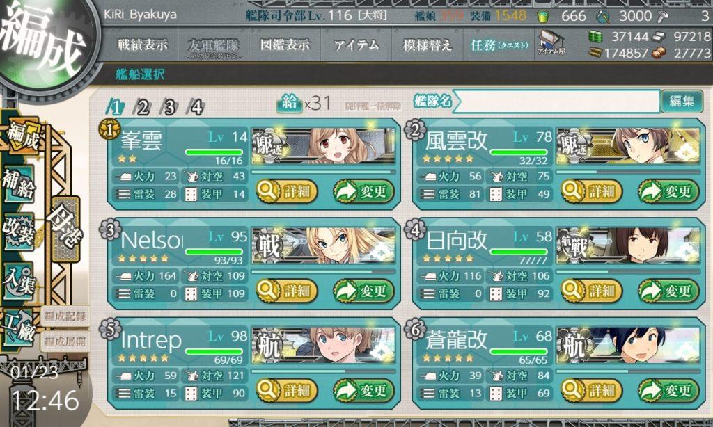 艦これ_kancolle_演習_【節分任務】節分演習!_07