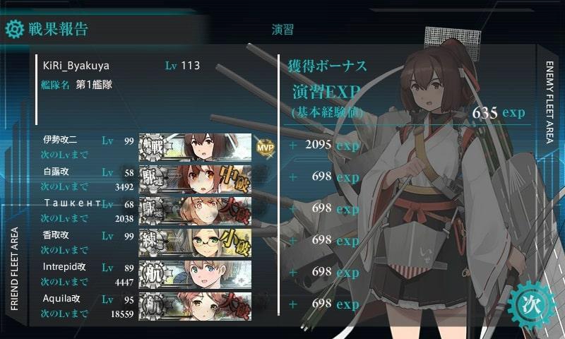 艦これ_kancolle_演習_戦闘航空母艦一番艦、演習始め!_02