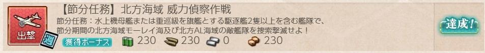 艦これ_kancolle_出撃_【節分任務】北方海域 威力偵察作戦_3-1_3-5_06
