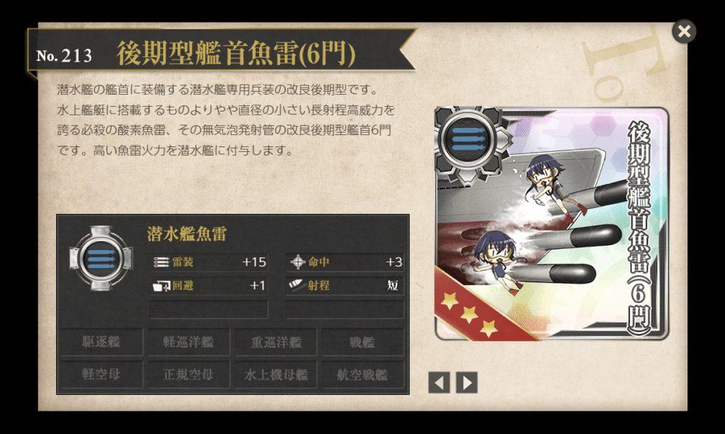 艦これ_2期_工廠任務_潜水艦武装の強化_後期型艦首魚雷_6門_06