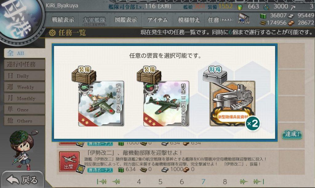艦これ_出撃_戦闘航空母艦、出撃せよ!_3-5_4-5_6-4_04