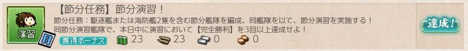艦これ_kancolle_演習_【節分任務】節分演習!_06