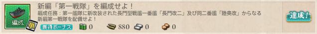 艦これ_kancolle_編成_新編「第一戦隊」を編成せよ!_03